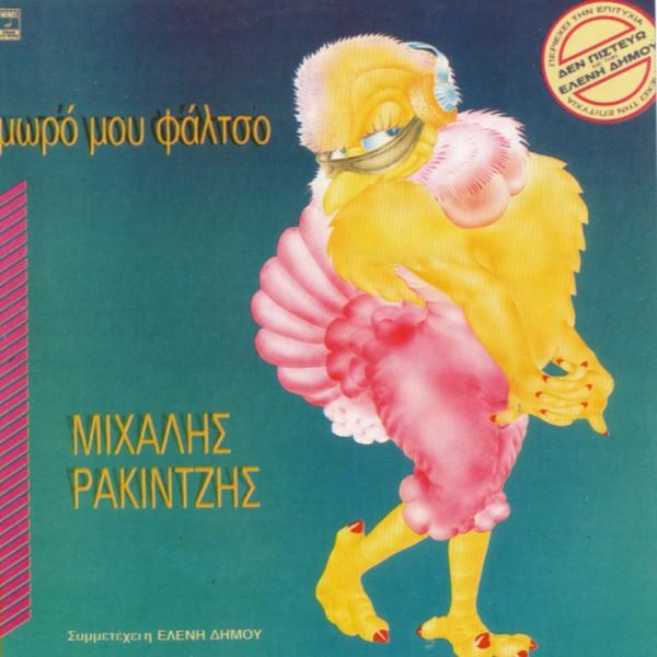1986-MWRO-MOU-FALTSO-SINGLE-600x600